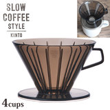 KINTO キントー SLOW COFFEE STYLE ブリューワー 4cups SCS-04-BR-CGYO 27650