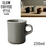 KINTO キントー SLOW COFFEE STYLE SCS マグ 250ml グレー 27636