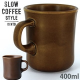 KINTO キントー SLOW COFFEE STYLE SCS マグ 400ml ブラウン 27641