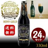 送料無料 炭酸珈琲 玄武 GEMB HONEY GOLD 瓶 330ml×24本セット