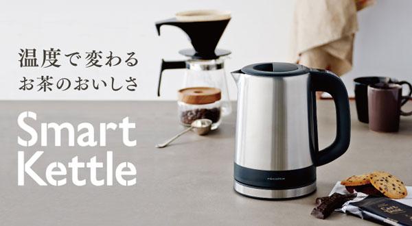 recolte レコルト Smart Kettle(スマートケトル)