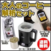 大人のコーヒー解析セット