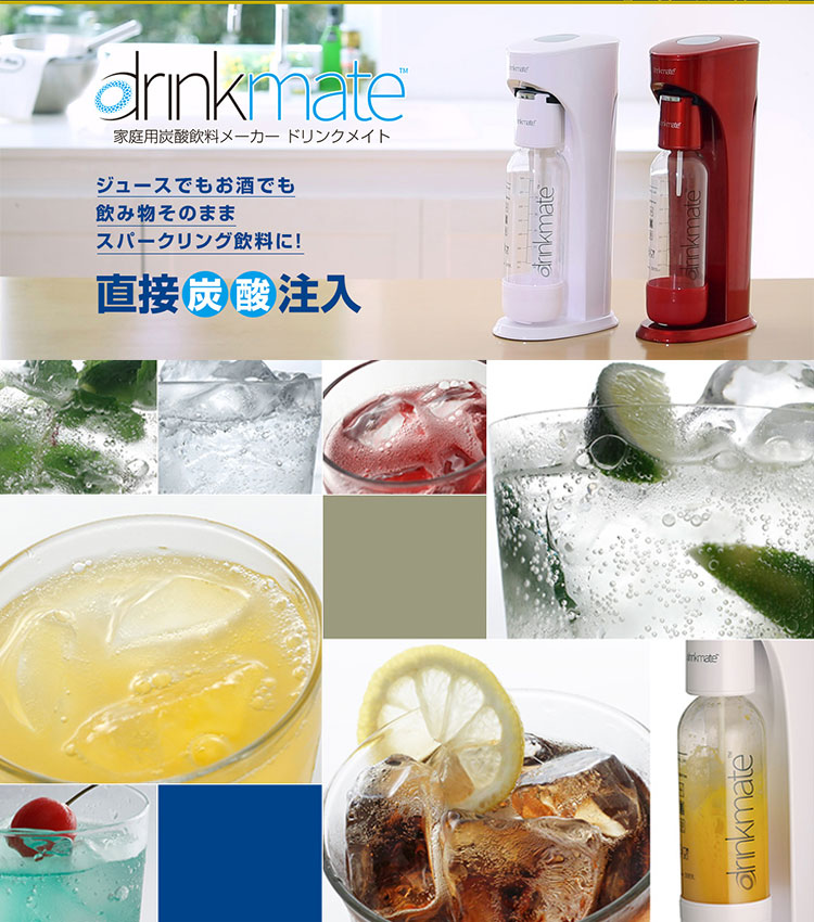 DrinkMate 家庭用炭酸飲料 ソーダメーカー ドリンクメイト