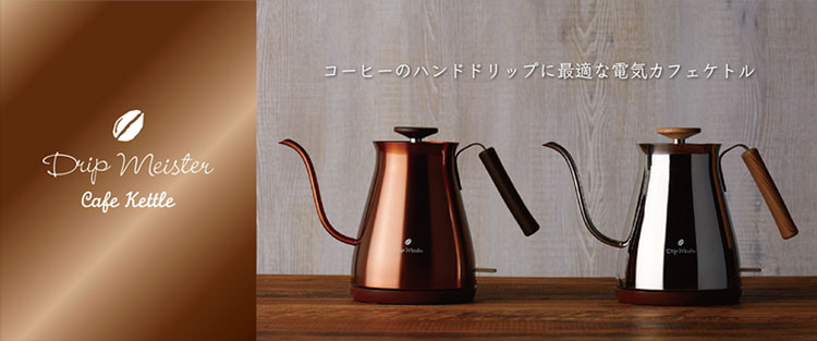 Electric Cafe Kettle [電気カフェケトル]