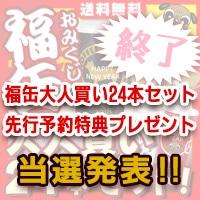 福缶大人買い24本セット当選発表 2018