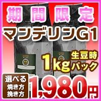 【期間限定】【焼き方・挽き方指定可能】マンデリンG1 生豆時1kgパック