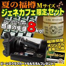 夏の福樽 ジェネカフェ台数限定黒セット(生豆8kg+Mサイズ樽(金帯)付)