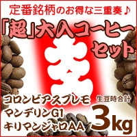 【送料無料】 おうちで過ごそう 超大入コーヒー3種セット(生豆時合計3kg)
