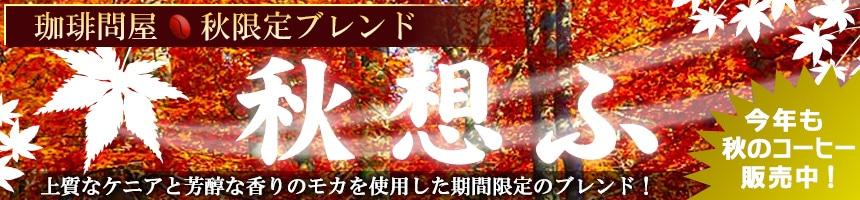秋の季節限定ブレンド!秋想ふ