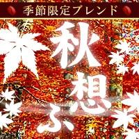 季節のブレンド・【秋限定】秋想ふ