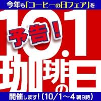 10月1日「コーヒーの日フェア」予告