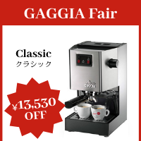 gaggia fair