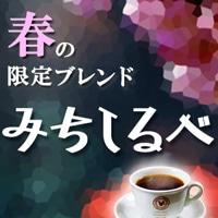 季節のブレンド・【春限定】みちしるべ