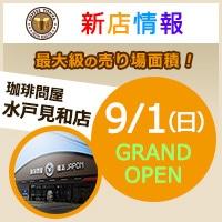 珈琲問屋 水戸見和店 2019年9月1日グランドオープン