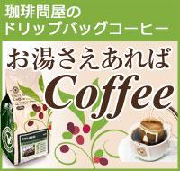 珈琲問屋のドリップバッグコーヒー「お湯さえあれば珈琲」