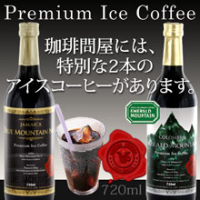 珈琲問屋オリジナル プレミアムアイスコーヒー