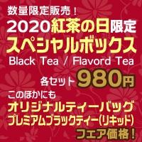 紅茶の日フェアおすすめ商品