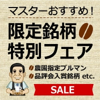 マスターおすすめ!限定銘柄特別フェア