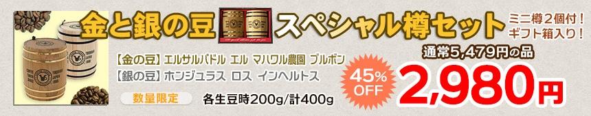 今月の特別企画品 数量限定 金と銀の豆スペシャル樽セット