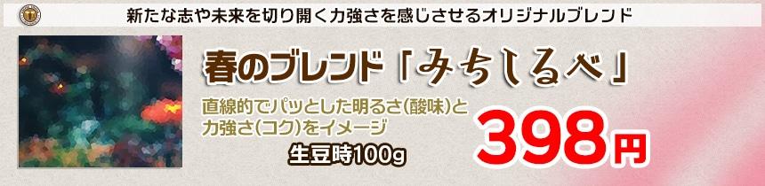 季節限定ブレンド 【春限定】みちしるべ