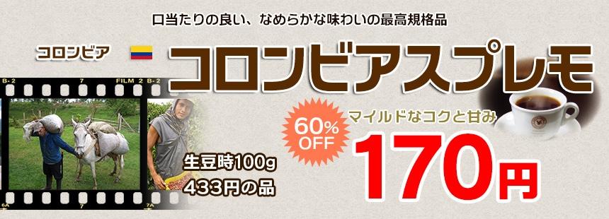 今月のおすすめ豆 超特価品 コロンビアスプレモ