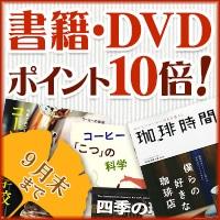 書籍・DVDポイント10倍!