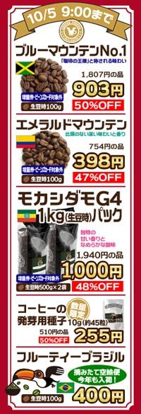 コーヒーの日フェアおすすめ商品