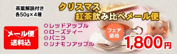 クリスマス☆紅茶メール便4種セット