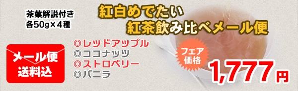紅白めでたい茶葉メール便4種セット