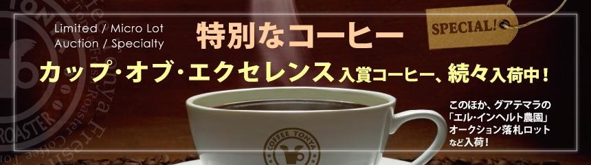 COE入賞ロットなど特別なコーヒー