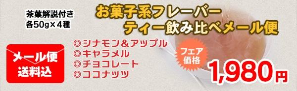 お菓子系フレーバーティーメール便4種セット