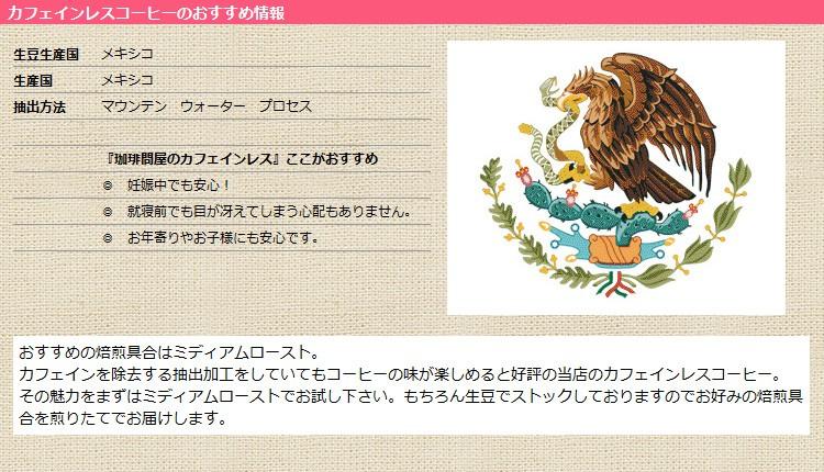 カフェインレス・味覚チャート カフェインレスメキシコ
