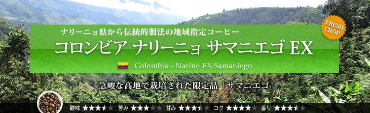コロンビア ナリーニョ サマニエゴ EX - Colombia Narino EX Samaniego