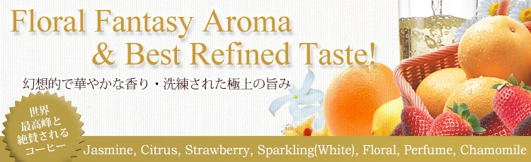 Floral aldehydic note & Best refined taste 幻想的で華やかな香り・洗練された極上の旨み