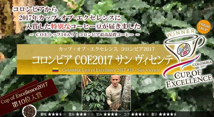 コロンビア COE2017 #10 サン ヴィセンテ - Colombia Cup of Excellence 2017 #10 San Vicente