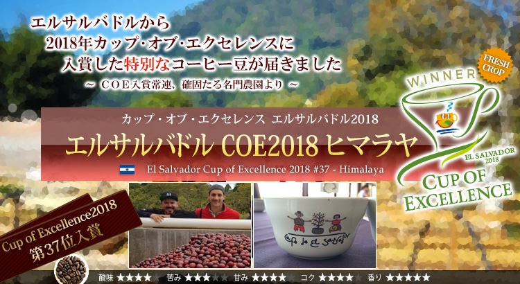 エルサルバドル COE2018 ヒマラヤ - El Salvador Cup of Excellence 2018 #37 - Himalaya