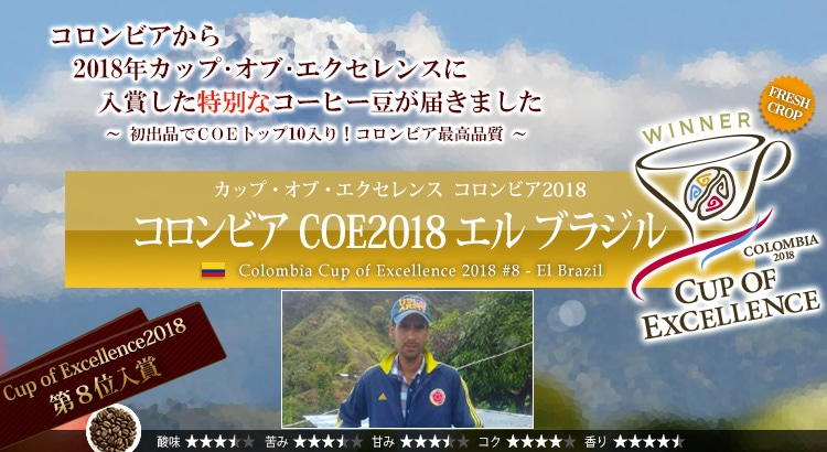 コロンビア COE2018 #8 エル ブラジル - Colombia Cup of Excellence 2018 #8 El Brazil