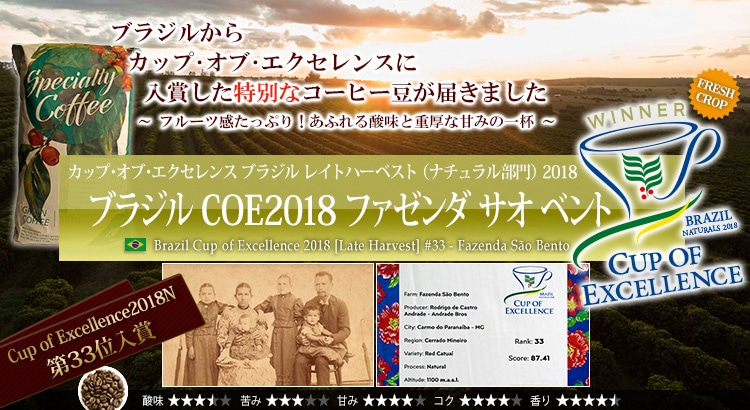 ブラジル COE2018 LH #33 ファゼンダ サオ ベント - Brazil Cup of Excellence 2018 [Late Harvest] #33 Fazenda So Bento
