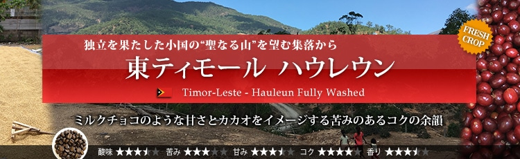 東ティモール ハウレウン - Timor-Leste Hauleun Fully Washed