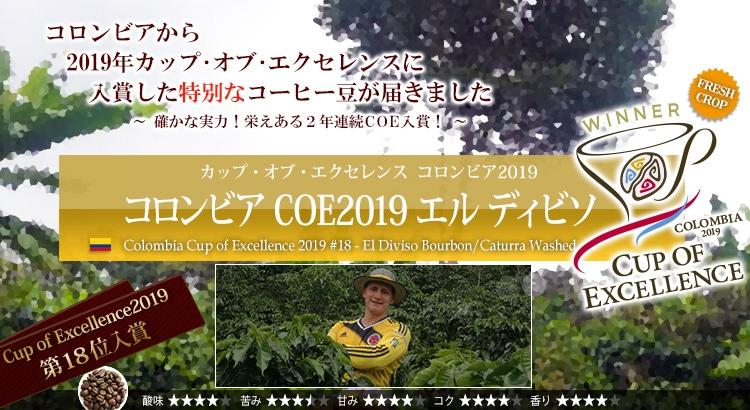 コロンビア COE2019 #18 エル ディビソ - Colombia Cup of Excellence 2019 #18 - El Diviso Bourbon/Caturra Washed