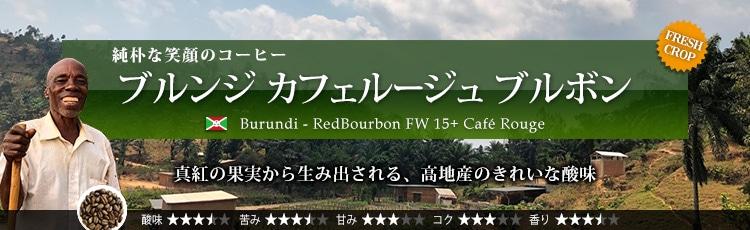 ブルンジ カフェルージュ ブルボン - Burundi RedBourbon FW 15+ Caf Rouge