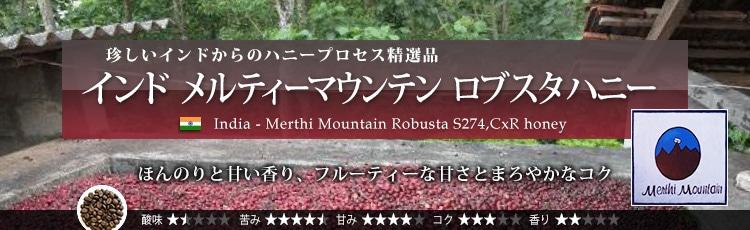 インド メルティーマウンテン ロブスタハニー - India Merthi Mountain Robusta S274,CxR honey