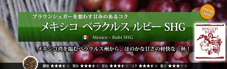 メキシコ ベラクルス ルビー SHG - Mexico Rubi SHG