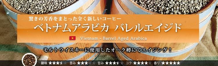 ベトナム アラビカ バレル エイジド - Vietnam Barrel Aged Arabica