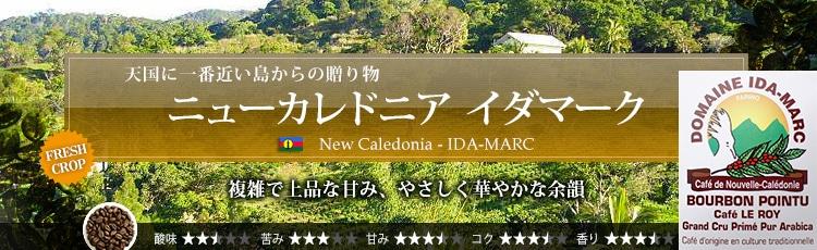 ニューカレドニア イダマーク - New Caledonia IDA-MARC Le Roy