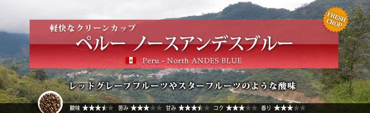 ペルー ノースアンデスブルー - Peru North ANDES BLUE