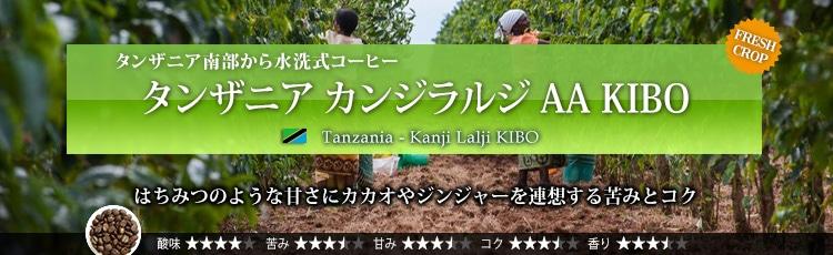 タンザニア カンジラルジ AA KIBO - Tanzania Kanji Lalji Estate AA TOP KIBO