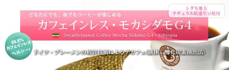 カフェインレス・モカシダモG4
