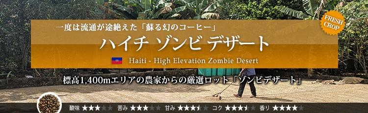 ハイチ ゾンビ デザート - Haiti High Elevation Zombie Desert