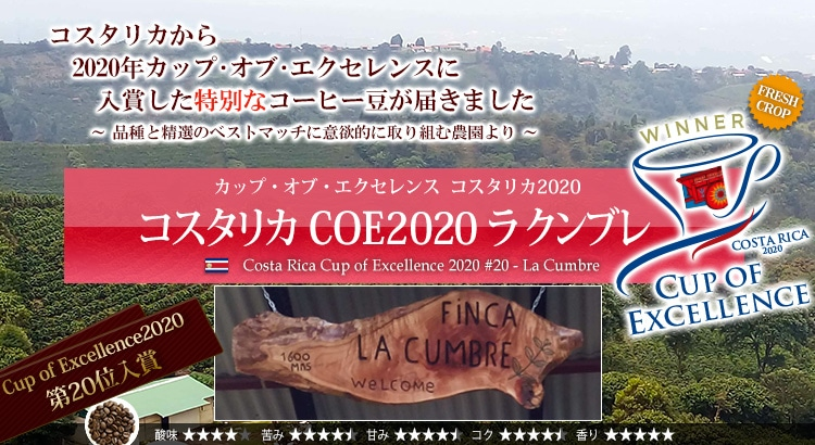 コスタリカ COE2020 ラ クンブレ - Costa Rica Cup of Excellence 2020 #20 La Cumbre